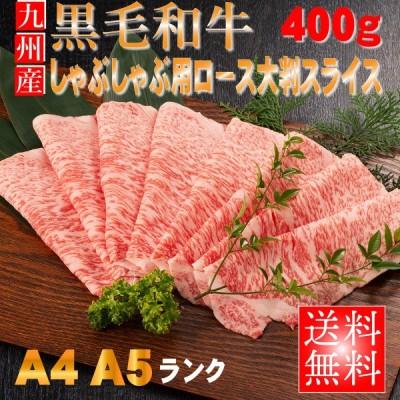 九州産黒毛和牛ロースしゃぶしゃぶ用大判スライス400g