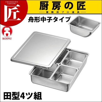 KO 18-8ステンレス 調味料入バット田型4ッ組(舟形中子付) (N)