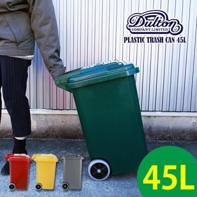 DULTON ゴミ箱 45L大容量ごみ箱 野外OKの蓋付きキャスター付き ダストボックス/ダルトン/トラッシュカン/ベランダ/庭/キッチン