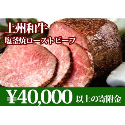 上州和牛塩釜焼ローストビーフ