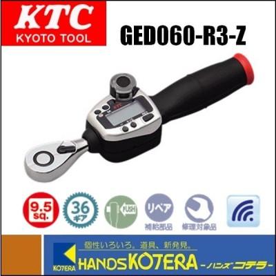 【KTC 京都機械工具(株)】9.5sq.デジラチェ[メモルク] 無線モデル for Win GED060-R3-Z