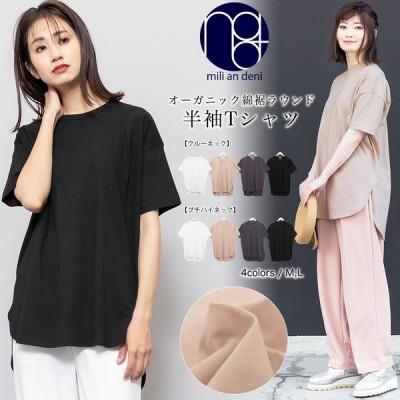 半袖Tシャツ レディース トップス オーガニック 綿100% tシャツ カットソー (郵3)  ポイント消化