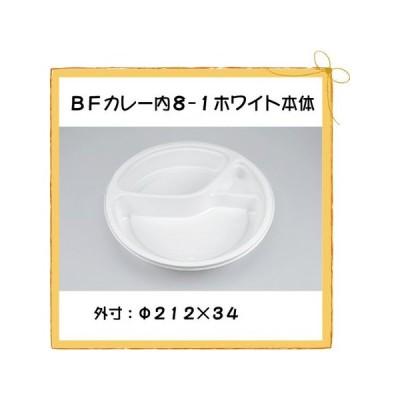 シーピー化成 使い捨て カレー容器 BFカレー内8-1  ホワイト 本体 (50枚)