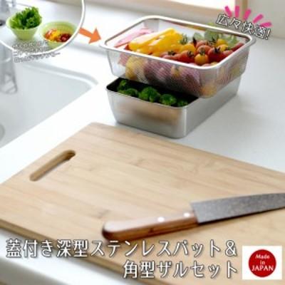 蓋付きステンレスバット&ザルセット バット 角バット 蓋付 蓋付属 省スペース サラダ 麺 水切り 湯切り 時短 調理 セット 角型 日本製