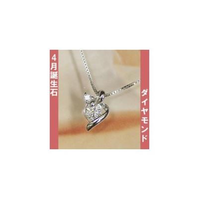 ホワイトゴールド 誕生石 ネックレス 4月 ダイヤモンド ペンダント K18WG 幸せをはこぶ 誕生石 記念日 誕生日 送料無料