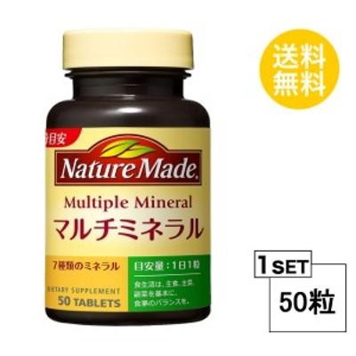 ネイチャーメイド マルチミネラル 50日分 (50粒) 大塚製薬 サプリメント nature made