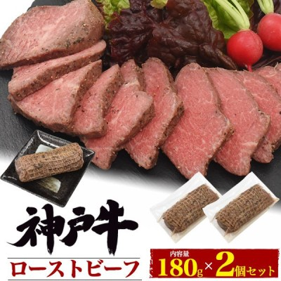 神戸牛 ミニハンバーグ 80g×4個 + 極上ローストビーフ ブロック肉 180g セット 黒毛和牛 冷凍 牛肉 お歳暮 ギフト 贈答 お取り寄せ グルメ 母の日