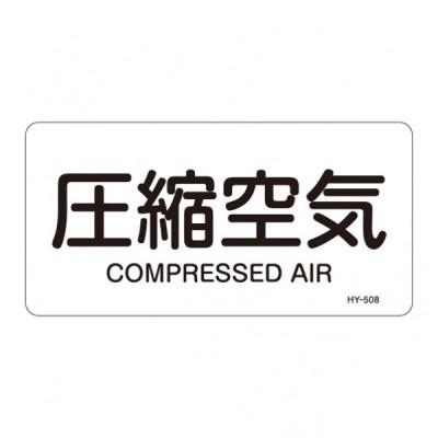 (株)日本緑十字社 HY−508M 安全標識 382508 10枚