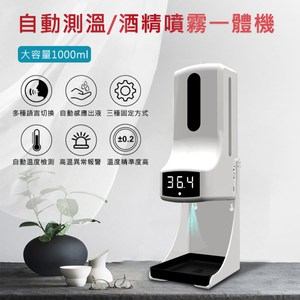 K9 Pro自動感應酒精噴霧機/測溫器 高溫警報 紅外線感應 1000ml