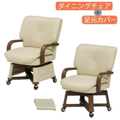 ダイニングチェア キャスター付き ダイニングこたつ用 回転式チェアー ハイタイプ チェア 足元カバー付き 椅子 おしゃれ 木製 北欧 モダン チェアのみ 送料無料