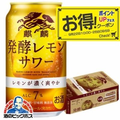 スマプレ会員 送料無料 チューハイ キリン 麒麟 発酵レモンサワー 350ml×1ケース/24本(024)『ASH』