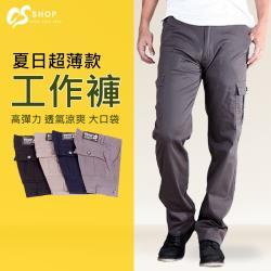 CS衣舖 彈性伸縮 側口袋 素面 工作褲 休閒長褲 四色可選