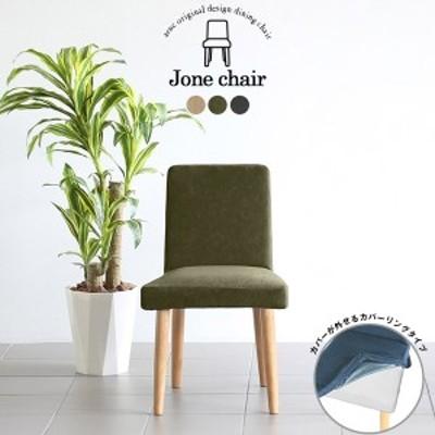 ダイニングチェア 北欧 おしゃれ 食卓椅子 1脚 ダイニング 椅子 デスクチェア Jone チェア 1P カバーリングタイプ モダン ナチュラル脚 J