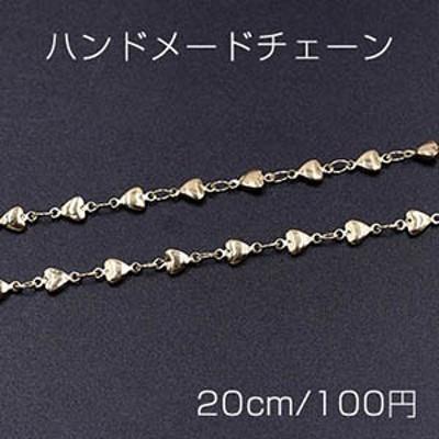 ハンドメードチェーン ハート 4.5×9mm ゴールド【20cm】