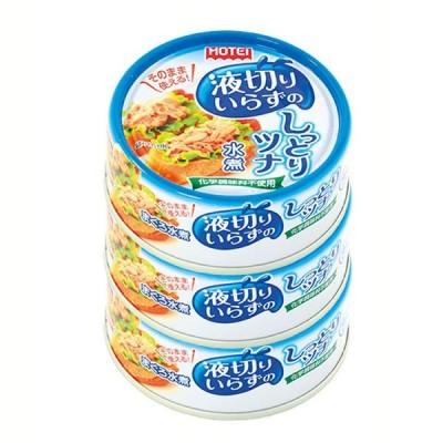 ツナ缶 ツナ 液切不要 しっとり 水煮 タイ産3缶シュリンク ホテイフーズ