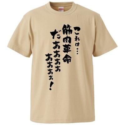 おもしろTシャツ これは…筋肉革命だあああああ ギフト プレゼント 面白 メンズ 半袖 無地 漢字 雑貨 名言 パロディ 文字