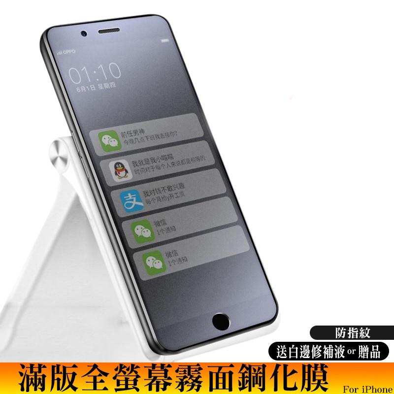 霧面玻璃貼 鋼化玻璃貼 9H 全滿版 適用iPhoneX/11/7/8/12玻璃貼 滿版磨砂 霧面 鋼化 玻璃膜 保護貼