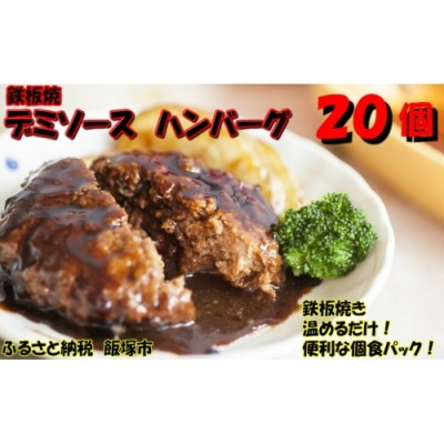【A-191】鉄板焼 ハンバーグ デミソース 20個