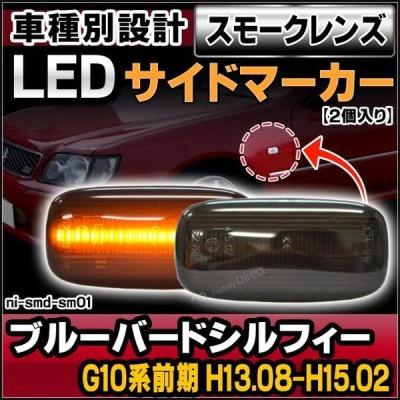 ll-ni-smd-sm01 スモークレンズ BLUEBIRD SYLPHY ブルーバードシルフィー (G10系前期 H13.08-H15.02 2000.08-2003.02) LEDサイドマーカー LEDウインカー 純正