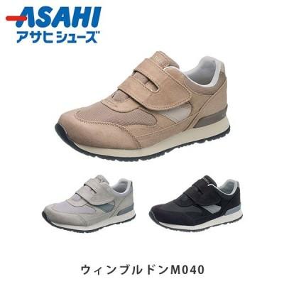 アサヒシューズ メンズ スニーカー ウィンブルドン M040 WIMBLEDON W/B M040 シューズ 幅広 4E 面ファスナー ウォーキング 紳士靴 ASAHI ASAWBM040