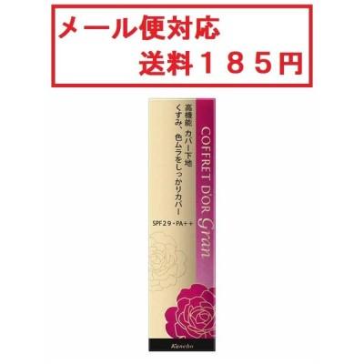 カネボウ コフレドール グラン カバーフィットベースUV メール便対応 送料185円