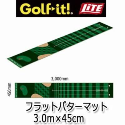 ライト フラットパターマット4.5  M-159 3,000x450mm  (パッティングマット) LITE ゴルフ