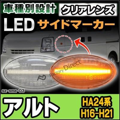 ll-sz-sma-cr03 クリアーレンズ ALTO アルト(HA24系 H16.09-H21.12 2004.09-2009.12) LEDサイドマーカー LEDウインカー スズキ SUZUKI( カスタム パーツ 車 カス