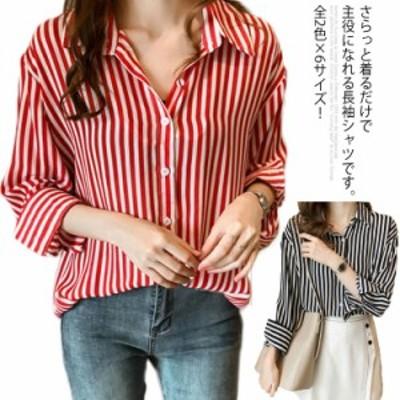 《送料無料》全2色×6サイズ!ストライプシャツ 長袖 シャツブラウス レディース シャツ ブラウス トップス カジュアルシャツ