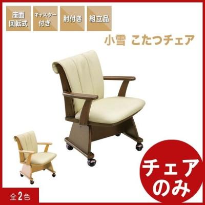 ダイニングチェア こたつチェア 回転 肘付き 肘付 キャスター こたつ 椅子/ダイニングこたつ チェア コタツチェア 回転チェア 回転椅子 キャスター付