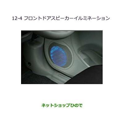 ◯純正部品三菱 MiEVフロントドアスピーカーイルミネーション純正品番 MZ590826【HA3W HA4W】