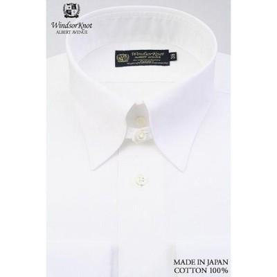 ドレスシャツ メンズ 白無地 100番手 双糸 ブロード ダブルカフス タブカラー スリム (ウィンザーノット) Windsorknot|結婚式 ギフト
