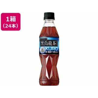 黒烏龍茶OTPP350ml 24本 サントリー