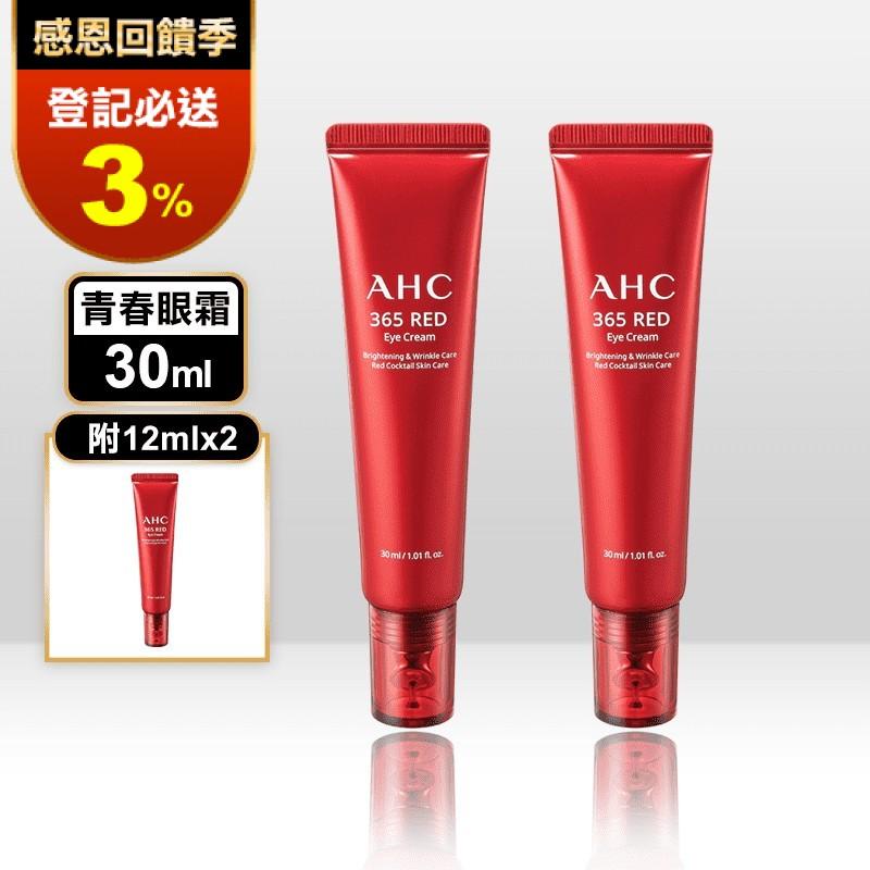 【AHC】365活力紅青春眼霜 30ML