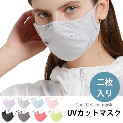 【即納 送料無料】 UVカット マスク  冷感 冷感マスク 2枚入り クールマスク 接触冷感  洗える フィルター入り 大人用 マスク UPF50+ 清涼マスク