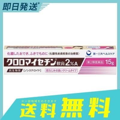 クロロマイセチン軟膏 2%A 15g (1個)  第2類医薬品