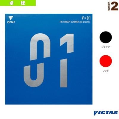 ヴィクタス 卓球ラバー  V>01(020301)(裏ソフト)