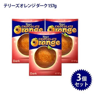 テリーズ オレンジチョコレート ダーク 157g×3個セット お菓子 ギフト バレンタイン