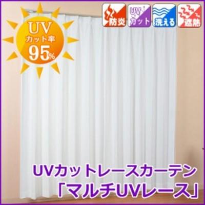 紫外線カット率95%カーテン 一人暮らし 洗える 遮熱 防炎 UVカット レースカーテン マルチUVレース  UNI既製品 幅 150× 丈 133  cm  1