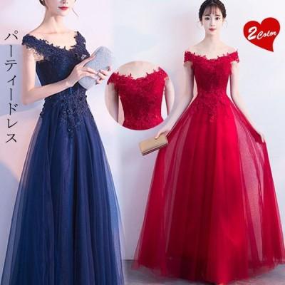 ロングドレス 演奏会 大人 ドレス オフショルダー パーティードレス 結婚式 ドレス ウェディングドレス パーティー 二次会ドレス 発表会 お呼ばれ