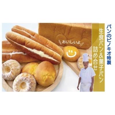 21-676.パンのピノキオ特製 生食パン&菓子パン詰め合せ