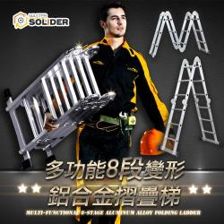 MS多功能8段變形鋁合金摺疊梯(平台梯 A字梯 直梯 最高承重150KG)