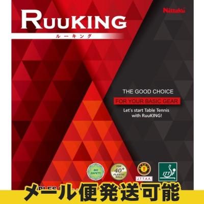 ニッタク ルーキング 卓球ラバー 裏ソフトラバー Nittaku NR-8724