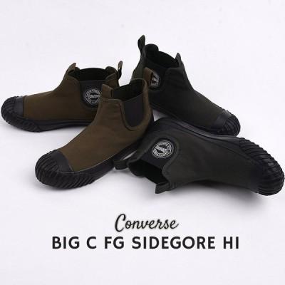 コンバース converse スニーカー レディース カジュアル シューズ ファッション ビッグC FG サイドゴア HI 35500220 35500221 ブラウン ブラック
