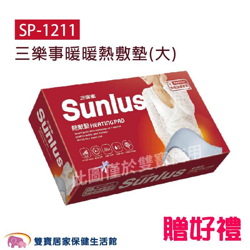 【贈現金卡】SUNLUS 三樂事暖暖熱敷墊(大) SP-1211 電熱毯 SP1211電毯