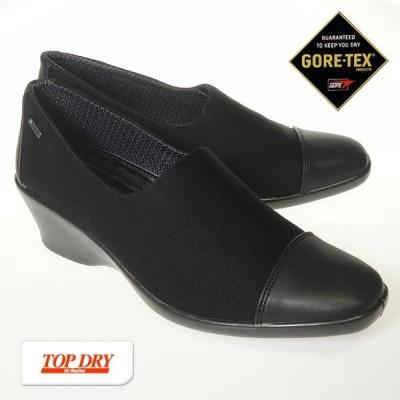 トップドライ ゴアテックス 透湿 防水 レディース シューズ TDY3938 ブラック 黒 GORETEX topdry AF39381 日本製 JAPAN 靴シューズ レインシューズ