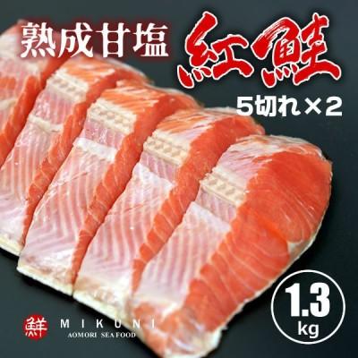 紅鮭半身 甘塩 約1.3キロ 5切れカット×2パック 真空パック