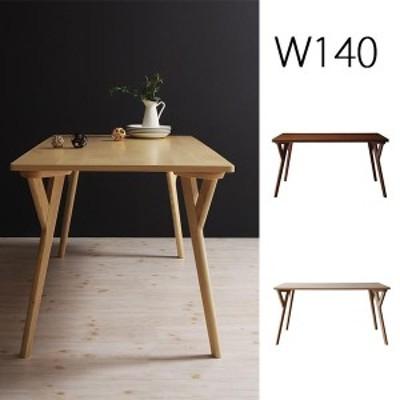 デザイン×機能性♪ ダイニングテーブル W140 【送料無料】  ダイニングテーブル 140 送料無料 ダイニングテーブル 北欧 ナチュラル おし