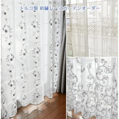 オーダーレースカーテン 1.5倍2つ山(トルコ製刺繍レース)【幅30〜60cm×高さ60〜260cm】カーテン1枚