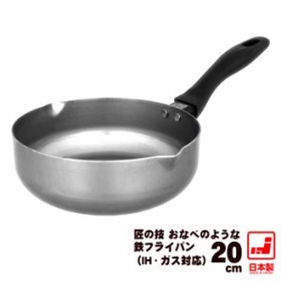 匠の技 おなべのような鉄フライパン20cm 鉄フライパン深型  ガス・IH対応 フライパン 日本製