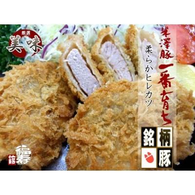 銘柄豚 米澤豚一番育ち冷凍 柔らか ヒレカツ 3枚